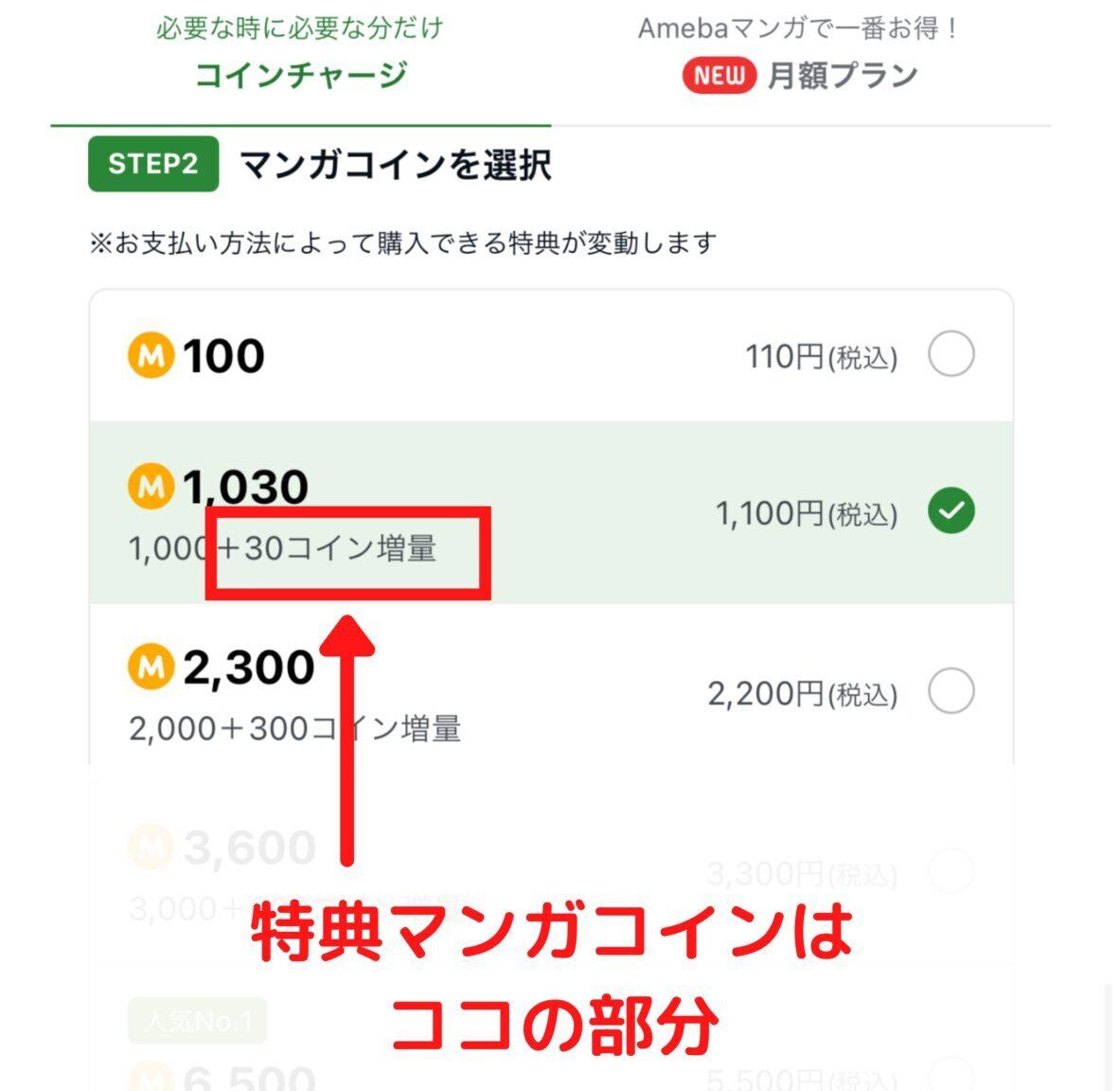 特典マンガコインの枚数は+の後に表示された数字