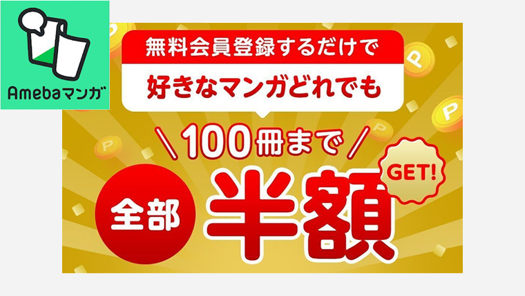 Amebaマンガの100冊50%OFFクーポンを徹底解説!使用する際の注意点