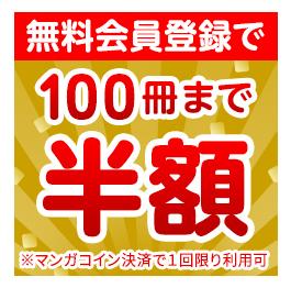 100冊半額クーポンがお得!