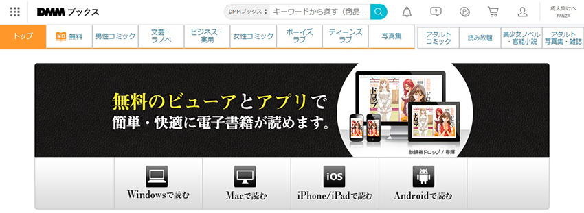 DMMブックスはWindowsとMac向けにアプリが提供されている
